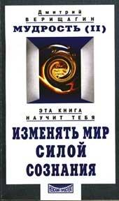 Книга Верищагин Дмитрий - Мудрость, часть 2