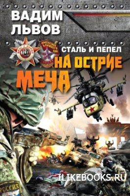 Львов Вадим - Сталь и пепел 1-2. На острие меча