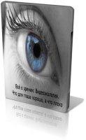Книга Всё о зрении: Видеоэкология. Что для глаза хорошо, а что плохо (2009) SATRip avi 2949,12Мб
