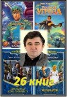 Книга Авраменко Олег - Собрание сочинений (26 книг) fb2, txt 46Мб