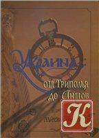 Книга Книга Украина. От Триполья до Антов