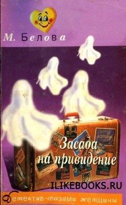 Книга Засада на привидение