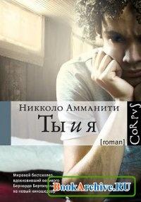 Книга Ты и я (Аудиокнига)