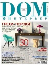 Журнал Дом & интерьер №10 2014