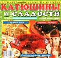 Журнал Катюшины сладости № 1 2006 pdf 7,2Мб