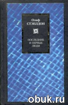 Книга Последние и первые люди: История близлежащего и далекого будущего, Олаф Стэплдон