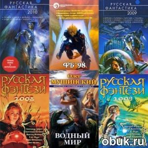 Книга Олег Мушинский. Сборник книг