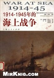 Книга War at Sea 1914-45