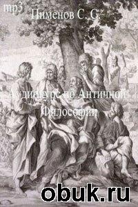 Пименов С. С. - Аудиокурс по Античной Философии (2009) (аудиокнига)