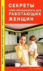 Книга Секреты тайм-менеджмента для работающих женщин. Как совмещать личную жизнь, семью и карьеру