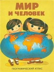 Книга Мир и человек (географический атлас)