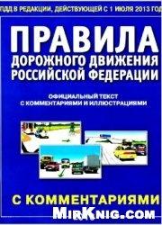 Книга Правила Дорожного Движения Российской Федерации. Официальный текст с иллюстрациями. 2013 год