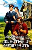 Книга Тайный сыск царя Гороха: Жениться и обезвредить (2009) MP3