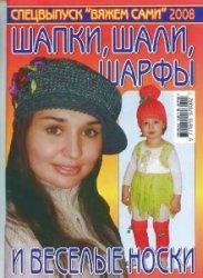 Журнал Вяжем сами. Спецвыпуск 2008 - Шапки, шали, шарфы и веселые носки