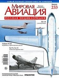 Журнал Мировая авиация №233