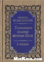 Книга Толкование послания апостола Павла к Ефесянам