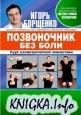Книга Позвоночник без боли. Курс изометрической гимнастики
