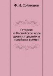 Книга О торгах за Каспийское море древних средних и новейших времен