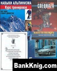 Аудиокнига Чтобы выжить pdf, doc, djvu 85,38Мб