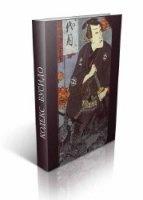 Книга Кодекс Бусидо. Хагакурэ. Сокрытое в листве pdf 8,42Мб