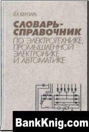 Книга Словарь-справочник по электротехнике, промышленной электронике и автоматике djvu 2,2Мб