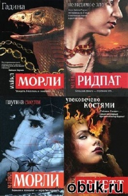 Книга Паутина смерти в 4 томах
