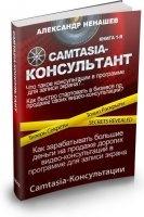 Книга Camtasia-Консультант: как зарабатывать большие деньги на продаже видео-консультаций в программе для записи экрана pdf 5,22Мб