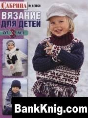 САБРИНА 2008-06 Вязание для детей от 3 лет jpg 11,8Мб