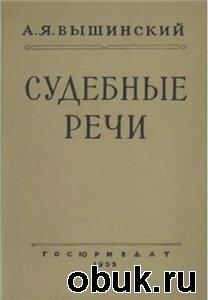 Книга Вышинский А.Я. - Судебные речи