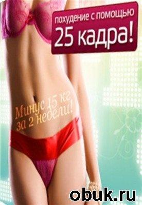 Книга Система похудения с помощью 25 кадра