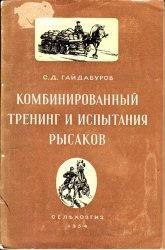 Книга Комбинированный тренинг и испытания рысаков