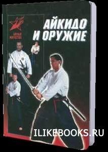Книга Тедеев Д.Ю. - Айкидо и оружие