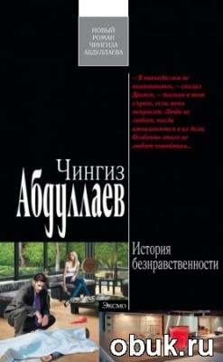 Книга Чингиз Абдуллаев. История безнравственности