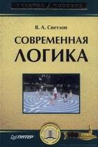 Книга Современная логика