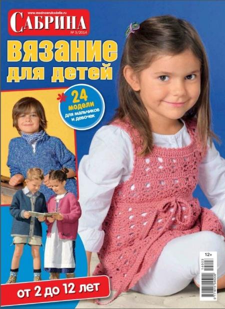 Книга Журнал: Сабрина. Вязание для детей №3 (2014)
