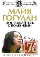Книга Сборник книг Майи Гогулан