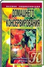Книга Полная энциклопедия домашнего консервирования