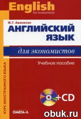 Аудиокнига Аванесян Ж. Г. - Английский язык для экономистов (аудио + книга)