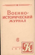 Журнал Военно-исторический   №06 1971