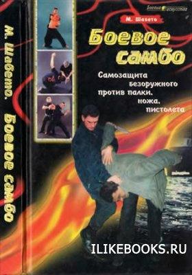 Книга Шабето М.Ф. - Боевое самбо