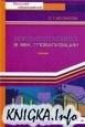 Книга Мировая экономика в век глобализации