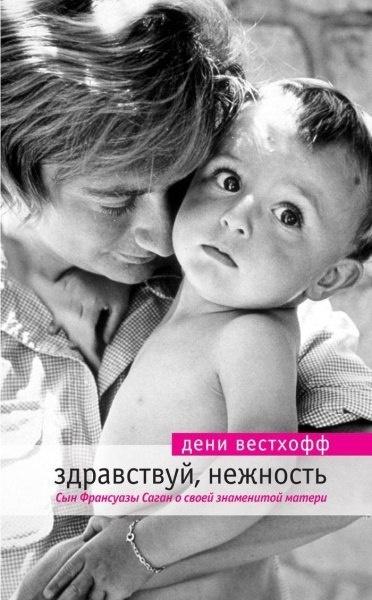 Книга Дени Вестхофф Здравствуй, нежность
