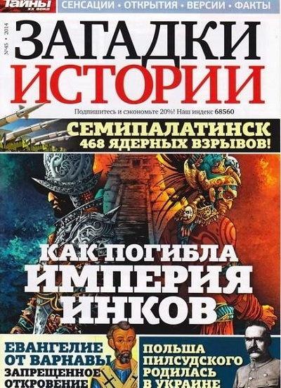 Книга Журнал: Загадки истории №45 (ноябрь 2014)