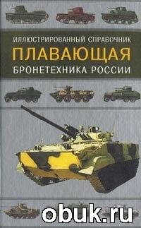 Книга Плавающая бронетехника России. Иллюстрированный справочник