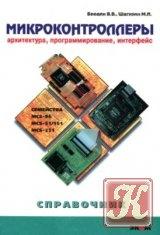 Книга Микроконтроллеры. Архитектура, программирование, интерфейс Микроконтроллеры. Архитектура, программирование, интерфейс