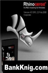 Книга Rhinoceros. NURBS моделирование для Windows