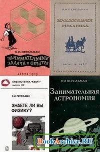 Книга Занимательные книги Перельмана, 2.