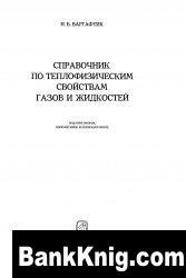 Книга Справочник по теплофизическим свойствам газов и жидкостей