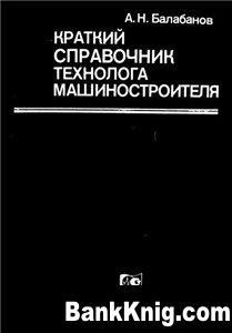 Книга Краткий справочник технолога-машиностроителя