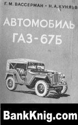 Книга ГАЗ-67Б.Устройство и ремонт